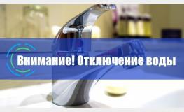 Отключение воды в с. Мирное Симферопольского района